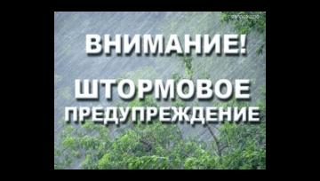 Внимание: на территории Республики Башкортостан объявлено штормовое предупреждение
