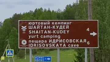 Завершено проектирование и установка знаков туристической навигации в Республике Башкортостан